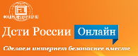 Дети России онлайн