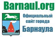 Официальный сайт города Барнаул